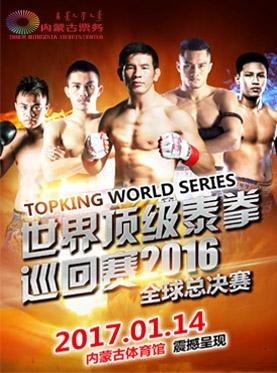 世界顶级泰拳巡回赛2016全球总决赛