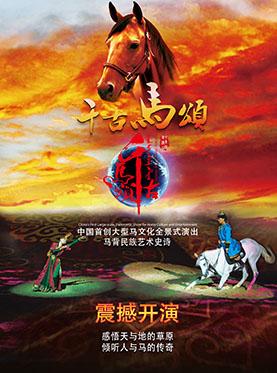 2017中国首创大型马文化全景式演出—《千古马颂》