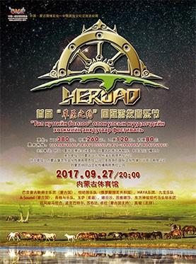 """首届""""草原之约""""国际游牧音乐节"""