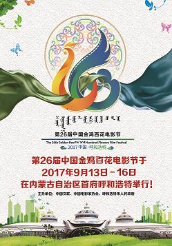 第26届中国金鸡百花电影节开幕式