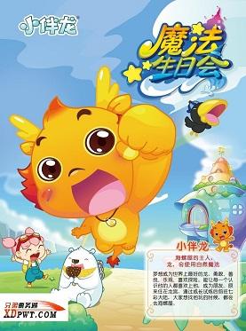 *龙江剧院*大型奇幻音乐儿童剧 《小伴龙·魔法生日会》