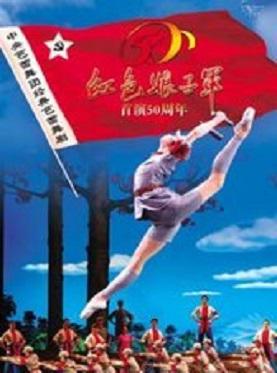 中央芭蕾舞团芭蕾舞剧《红色娘子军》