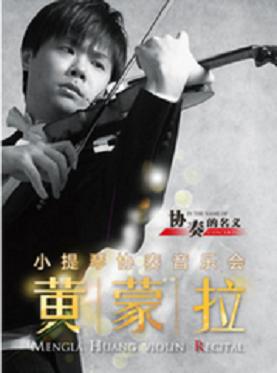 协奏的名义——黄蒙拉小提琴协奏音乐会