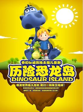 *龙江剧院*奇幻穿越历险主题儿童剧《历险恐龙岛》