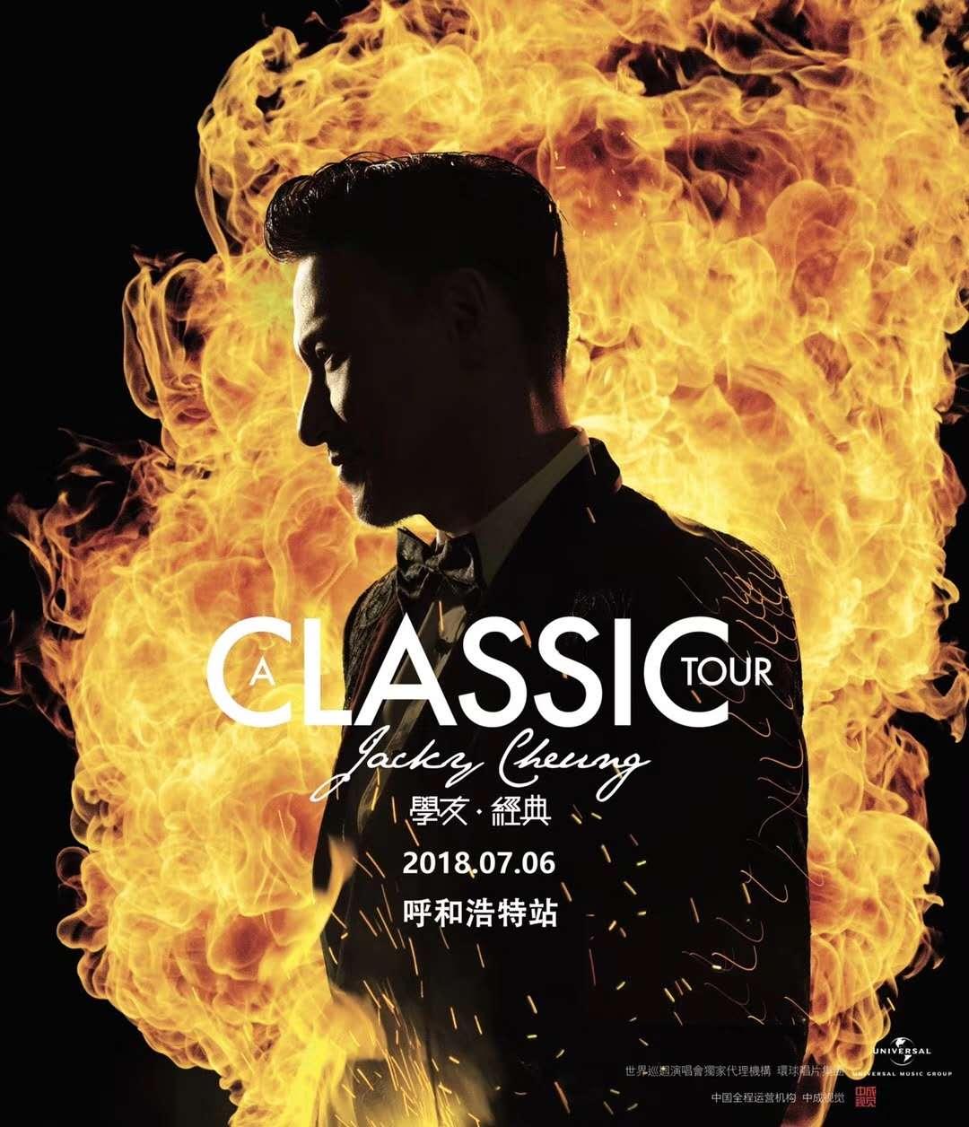 2018 [A CLASSIC TOUR 学友·经典]世界巡回演唱会