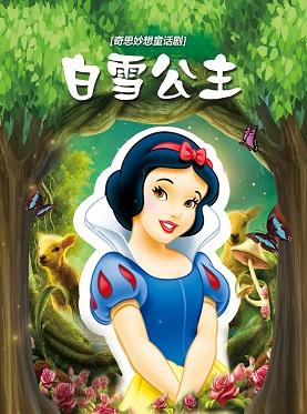 *龙江剧院*奇思妙想童话剧《白雪公主》