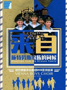 维也纳童声合唱团音乐会