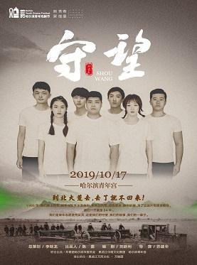 《守望》2019哈尔滨青年戏剧节开幕大戏 ? 中国首部青年志愿垦荒史诗舞台剧