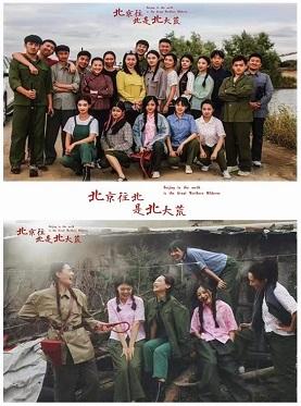 话剧《北京往北是北大荒》