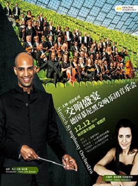 大师•名团系列——交响盛宴•德国慕尼黑交响乐团音乐会