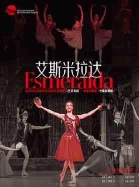 俄罗斯克里姆林宫国家芭蕾舞剧院芭蕾舞剧《艾斯米拉达》