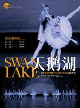 俄罗斯克里姆林宫国家芭蕾舞剧院芭蕾舞剧《天鹅湖》