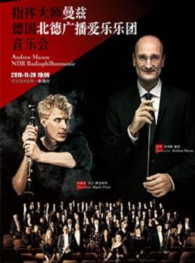 大师·名团系列——指挥大师曼兹与德国北德广播爱乐乐团音乐会