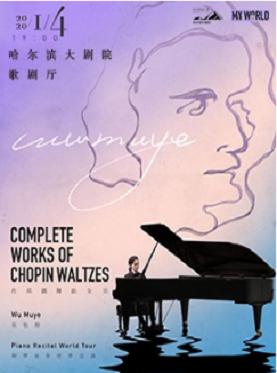 吳牧野世界巡回鋼琴獨奏音樂會《肖邦圓舞曲》哈爾濱站