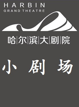 哈尔滨-大剧院小剧场-演出项目