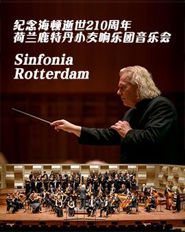 大师·名团系列——纪念海顿逝世210周年·荷兰鹿特丹小交响乐团音乐会