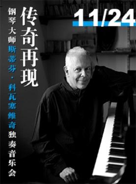 大師·名團系列——傳奇再現·鋼琴大師斯蒂芬·科瓦塞維奇獨奏音樂會