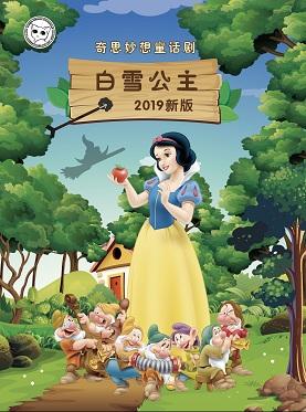 青年宮劇場·奇思妙想童話劇《新白雪公主》
