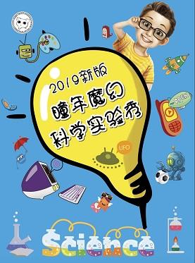 龍江劇院劇場·2019新版瞳年魔幻科學實驗秀