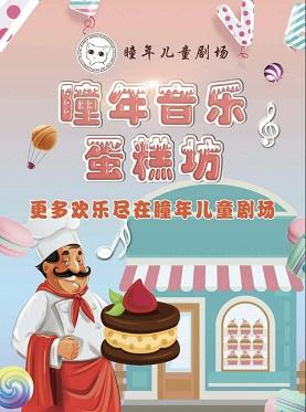 龍江劇院劇場·親子兒童劇《瞳年音樂蛋糕坊》