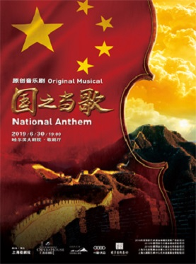 上海歌劇院原創音樂劇《國之當歌》