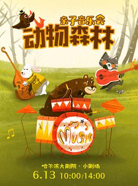 系列亲子音乐会《动物森林音乐会》