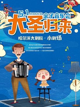 【大剧院小剧场】系列亲子音乐会《大圣归来》